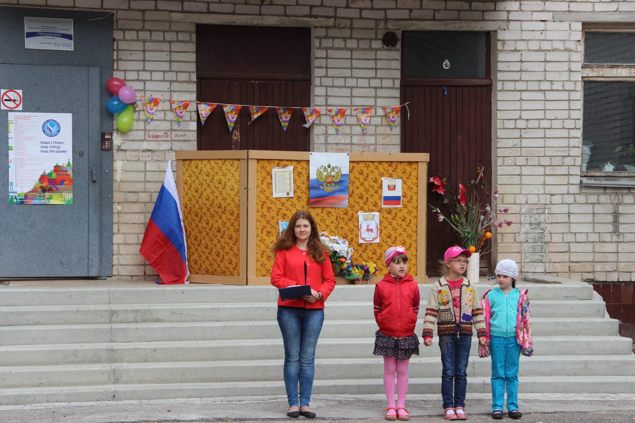 Сценарий утренника день независимости россии