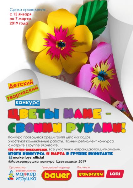 Конкурс цветы маме - своими руками_рассылка
